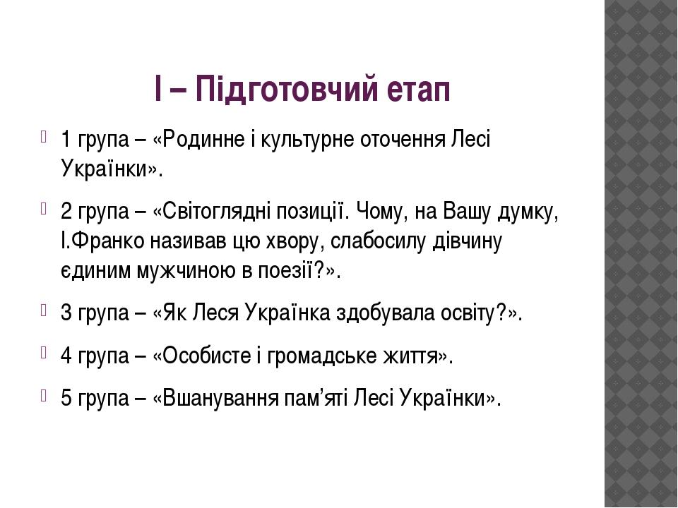 І – Підготовчий етап 1 група – «Родинне і культурне оточення Лесі Українки»....