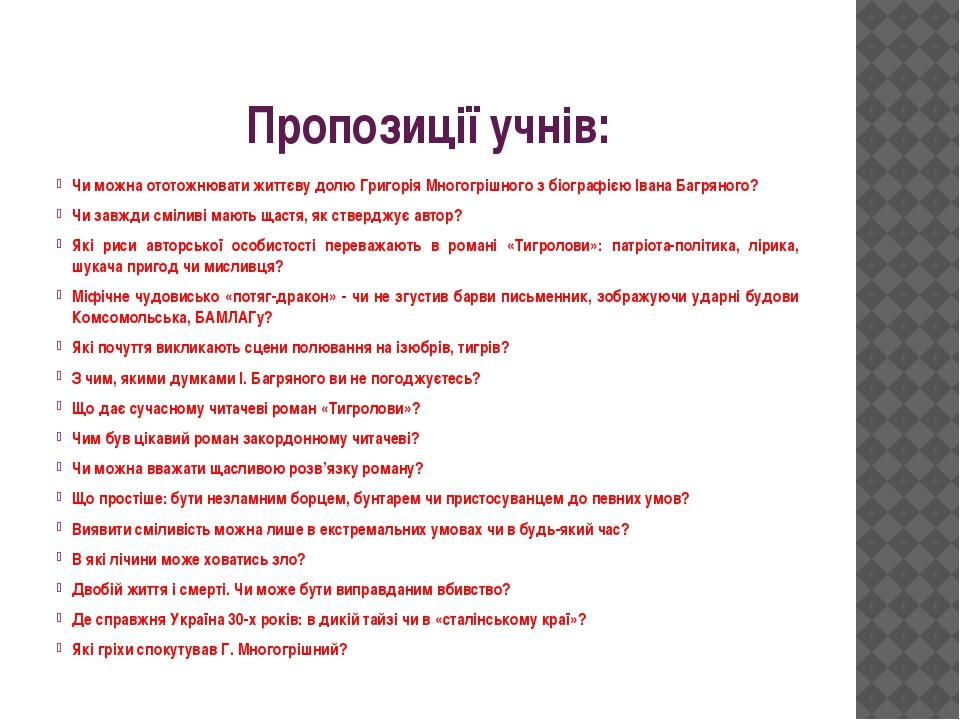 Пропозиції учнів: Чи можна ототожнювати життєву долю Григорія Многогрішного з...