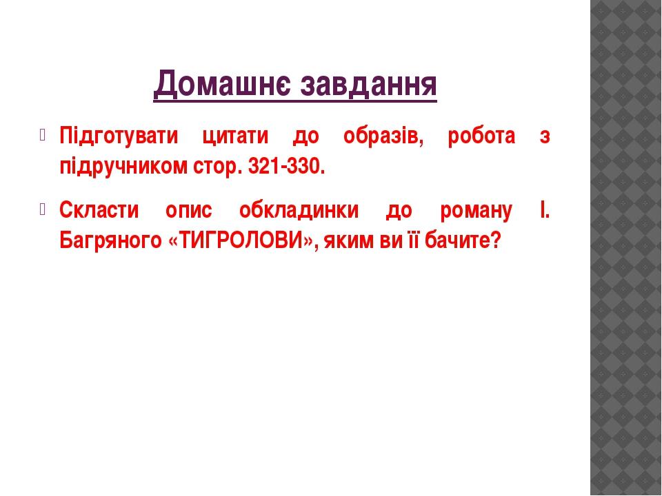 Домашнє завдання Підготувати цитати до образів, робота з підручником стор. 32...