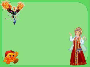 Ефросинья, Февро́ньюшка; Февро́ня; Фе́ва; Фе́ша; Хавро́нья; Хавро́ха; Хавро́