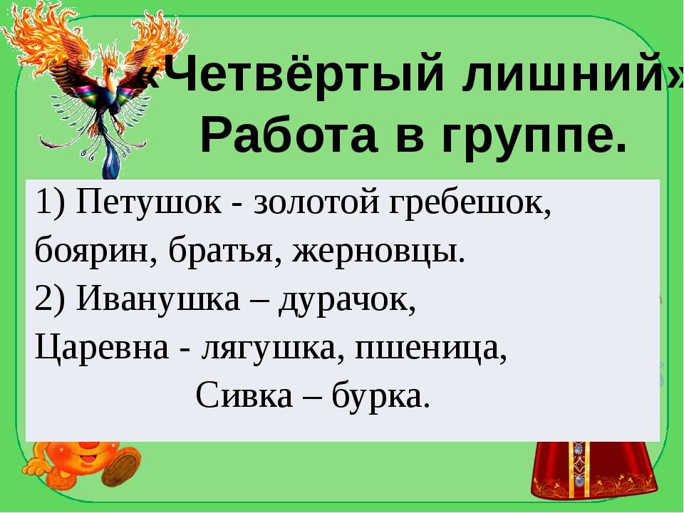 «Четвёртый лишний» Работа в группе. 1) Петушок- золотой гребешок, боярин, бра...