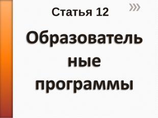 Статья 12
