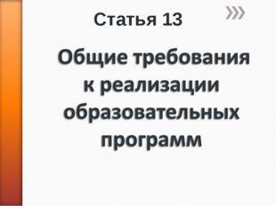 Статья 13
