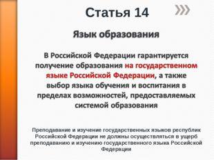 Статья 14 Преподавание и изучение государственных языков республик Российской