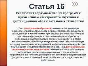 Статья 16 Реализация образовательных программ с применением электронного обуч