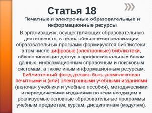 Статья 18 Печатные и электронные образовательные и информационные ресурсы В о
