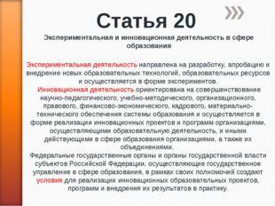 Статья 20 Экспериментальная и инновационная деятельность в сфере образования