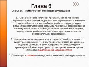 Глава 6 Статья 58. Промежуточная аттестация обучающихся Освоение образователь