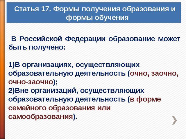 В Российской Федерации образование может быть получено: В организациях, осущ...