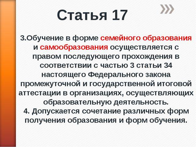 Статья 17 3.Обучение в форме семейного образования и самообразования осуществ...