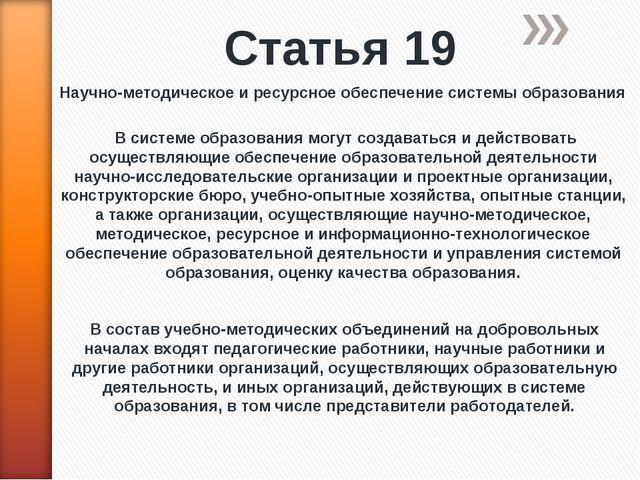 Статья 19 Научно-методическое и ресурсное обеспечение системы образования В с...
