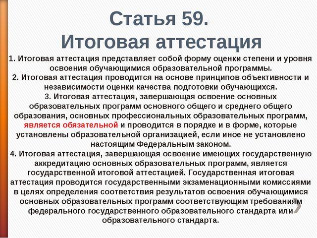 Статья 59. Итоговая аттестация 1. Итоговая аттестация представляет собой форм...