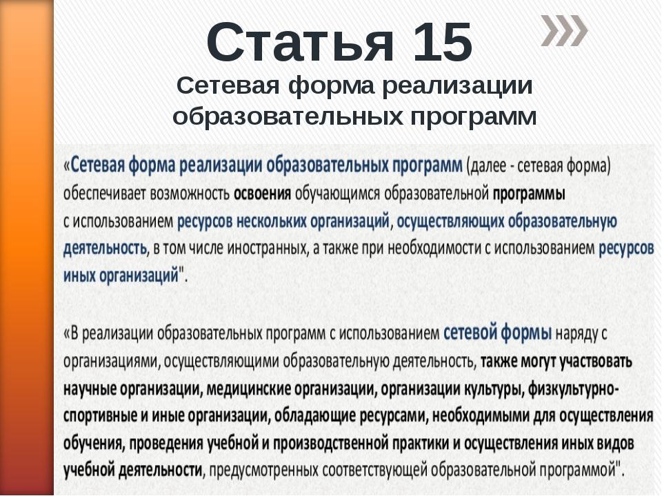 Статья 15 Сетевая форма реализации образовательных программ