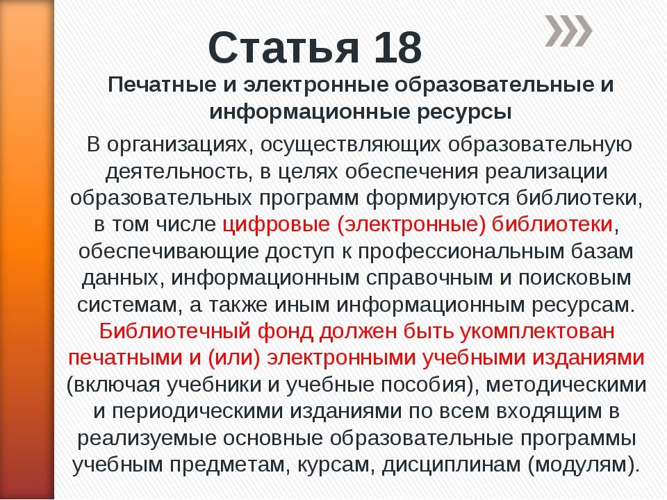 Статья 18 Печатные и электронные образовательные и информационные ресурсы В о...