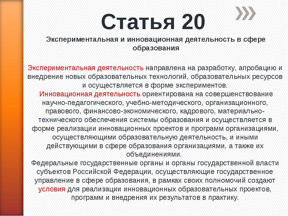 Статья 20 Экспериментальная и инновационная деятельность в сфере образования...