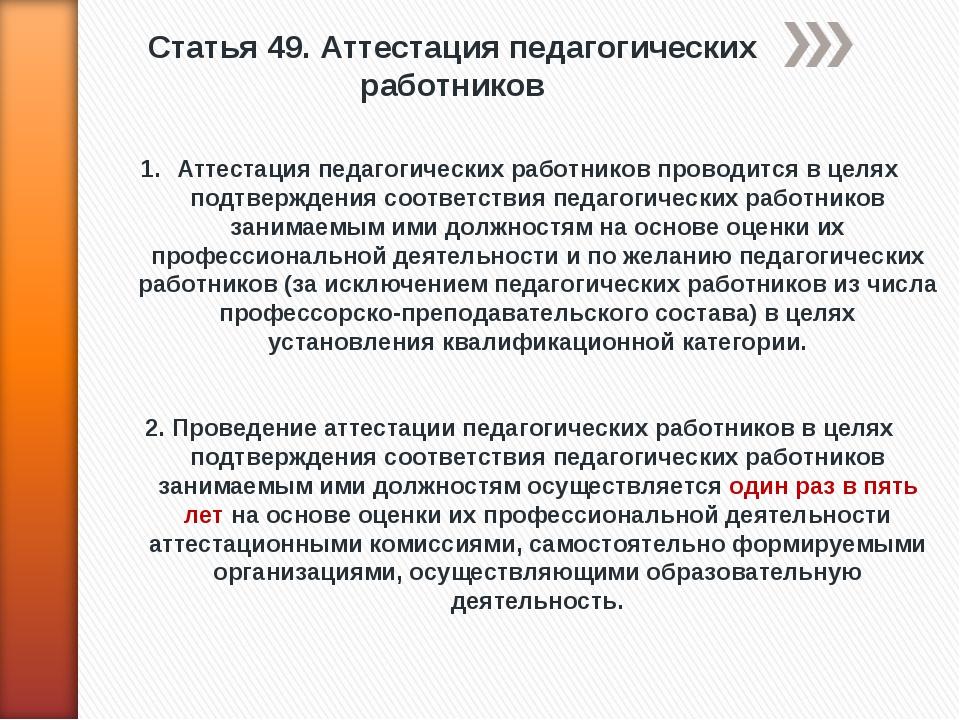 Статья 49. Аттестация педагогических работников Аттестация педагогических раб...