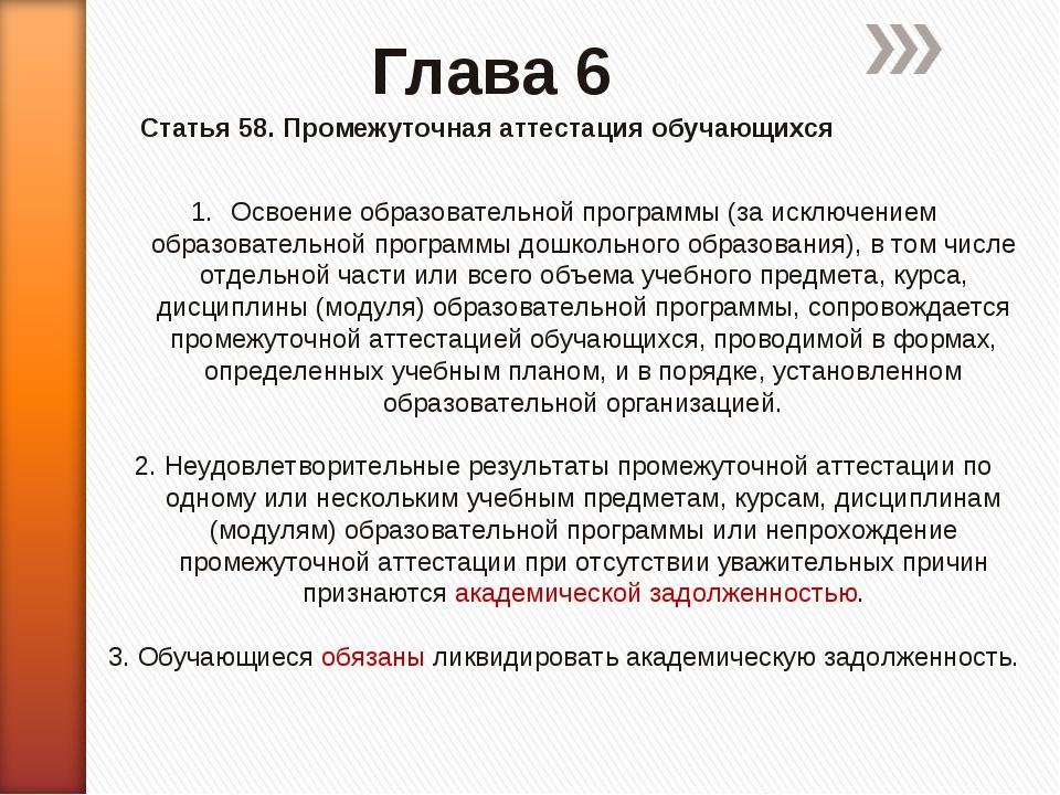 Глава 6 Статья 58. Промежуточная аттестация обучающихся Освоение образователь...