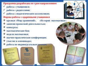 Программа разработана по трем направлениям: работа с учащимися; работа с роди