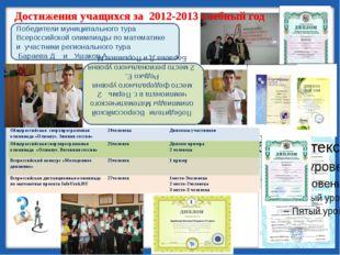 Победители муниципального тура Всероссийской олимпиады по математике и участн