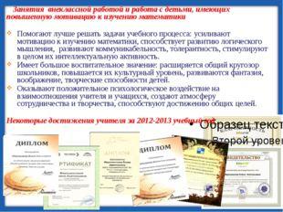 http://aida.ucoz.ru Занятия внеклассной работой и работа с детьми, имеющих п