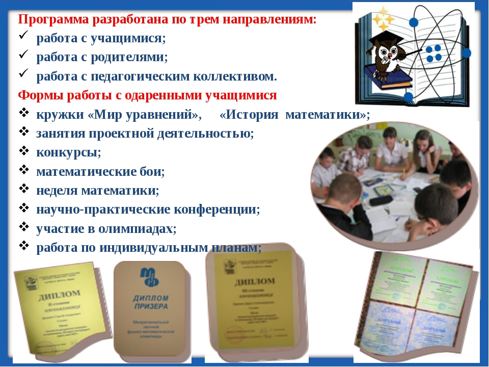 Программа разработана по трем направлениям: работа с учащимися; работа с роди...