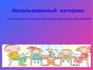 Использованный материал: 1.Алла Валеева «Я учу татарский!» Казань издательств