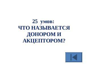 25 умов: ЧТО НАЗЫВАЕТСЯ ДОНОРОМ И АКЦЕПТОРОМ?