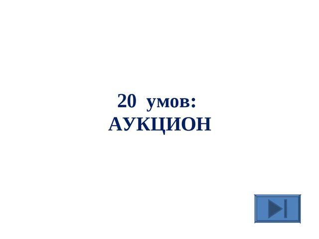 20 умов: АУКЦИОН