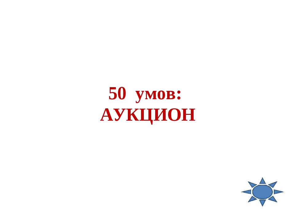50 умов: АУКЦИОН