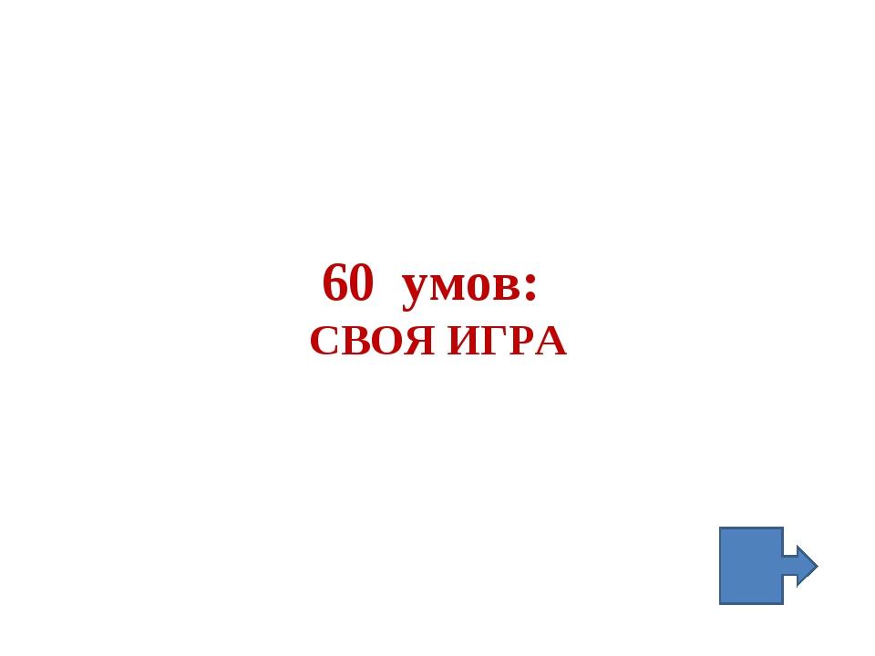 60 умов: СВОЯ ИГРА