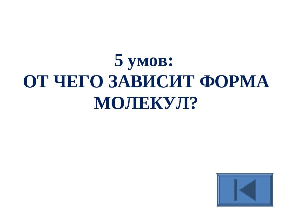 5 умов: ОТ ЧЕГО ЗАВИСИТ ФОРМА МОЛЕКУЛ?
