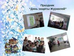 """Праздник """"День защиты Журавлей"""""""