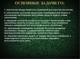 ОСНОВНЫЕ ЗАДАЧИ ГО: 7. накопление фонда защитных сооружений для укрытия насел