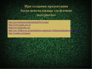 При создании презентации были использованы следующие материалы: http://govern