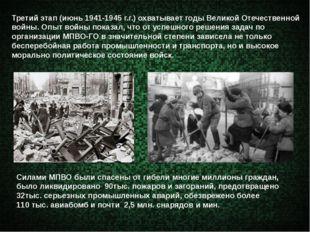 Третий этап (июнь 1941-1945 г.г.) охватывает годы Великой Отечественной войны