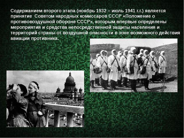 Содержанием второго этапа (ноябрь 1932 – июль 1941 г.г.) является принятие Со...