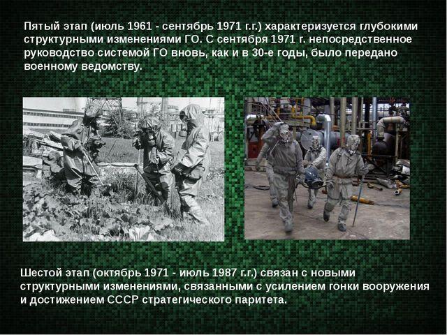 Пятый этап (июль 1961 - сентябрь 1971 г.г.) характеризуется глубокими структу...