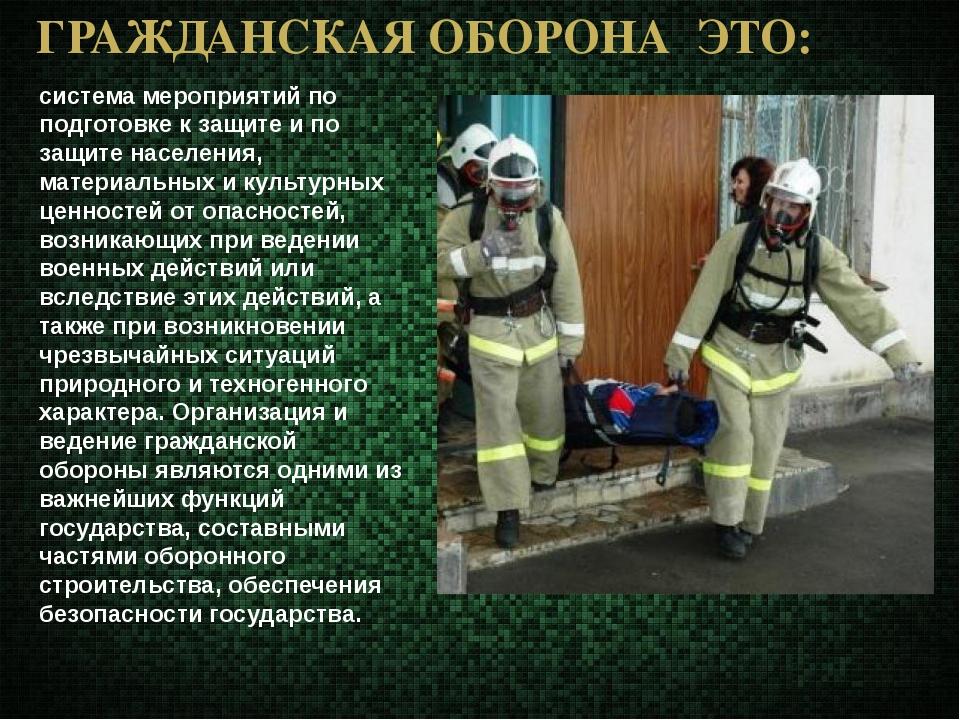 ГРАЖДАНСКАЯ ОБОРОНА ЭТО: система мероприятий по подготовке к защите и по защи...