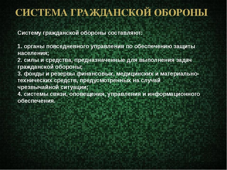 СИСТЕМА ГРАЖДАНСКОЙ ОБОРОНЫ Систему гражданской обороны составляют: 1. органы...