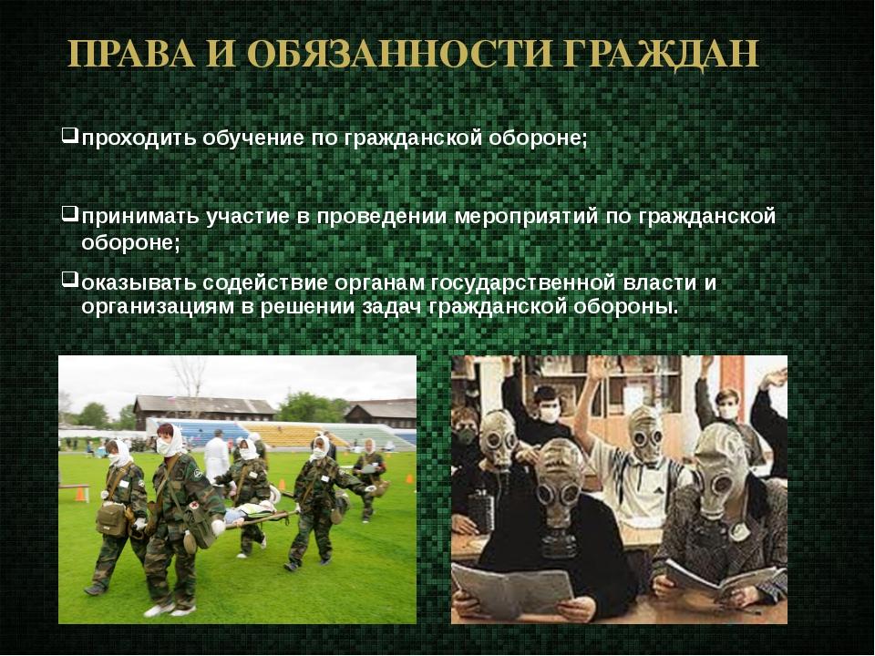 ПРАВА И ОБЯЗАННОСТИ ГРАЖДАН проходить обучение по гражданской обороне; приним...