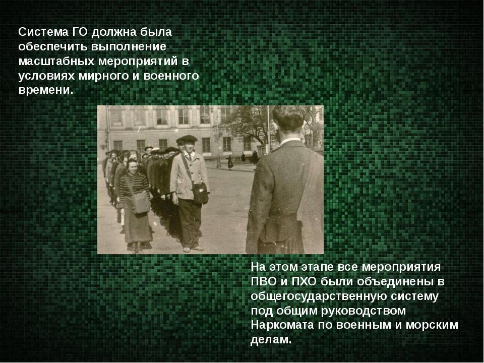 Система ГО должна была обеспечить выполнение масштабных мероприятий в условия...