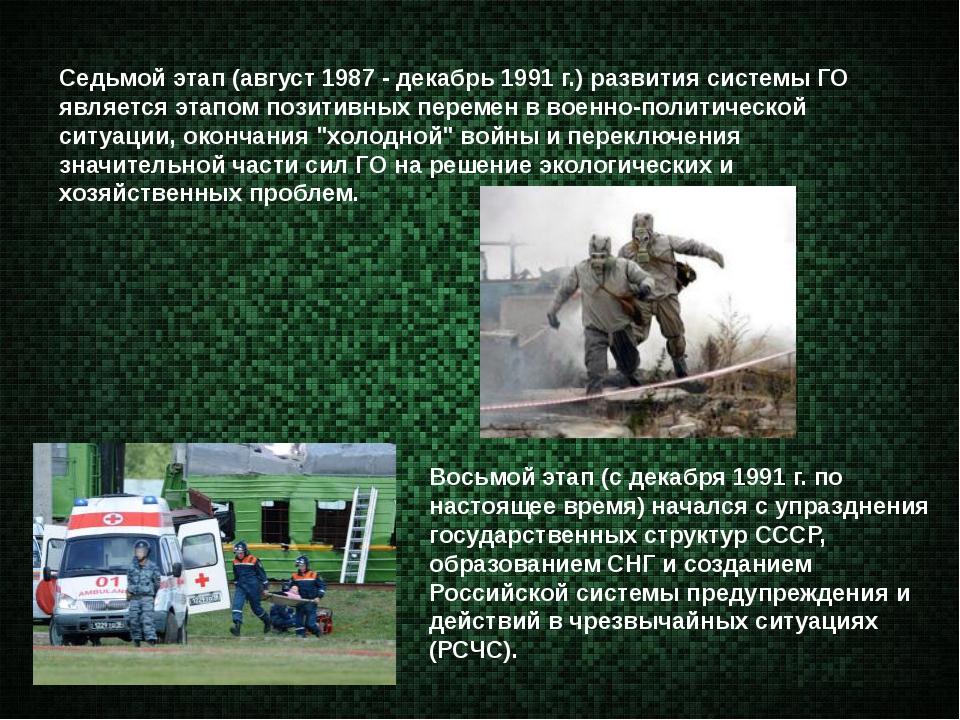 Седьмой этап (август 1987 - декабрь 1991 г.) развития системы ГО является эта...