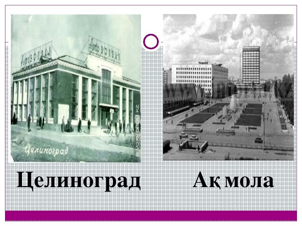 Целиноград Ақмола