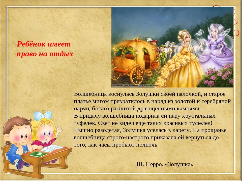 Волшебница коснулась Золушки своей палочкой, и старое платье мигом превратило...
