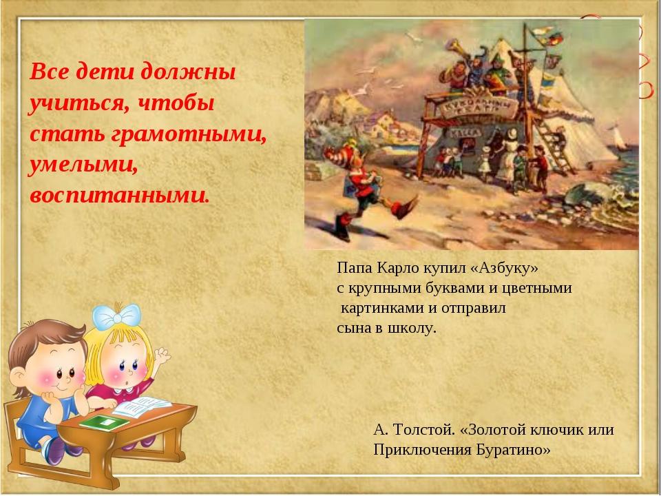 Папа Карло купил «Азбуку» с крупными буквами и цветными картинками и отправил...