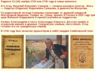 Родился 13 (24) ноября 1729 или 1730 года в семье военного. Его отец, Василий