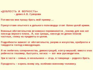 «ДОБЛЕСТЬ И ВЕРНОСТЬ» - девиз А.В. Суворова Потомство мое прошу брать мой пр