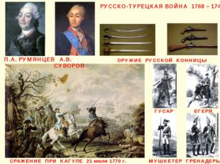 П.А. РУМЯНЦЕВ РУССКО-ТУРЕЦКАЯ ВОЙНА 1768 – 1744 ЕГЕРЯ МУШКЕТЕР ГРЕНАДЕРЫ ОРУ