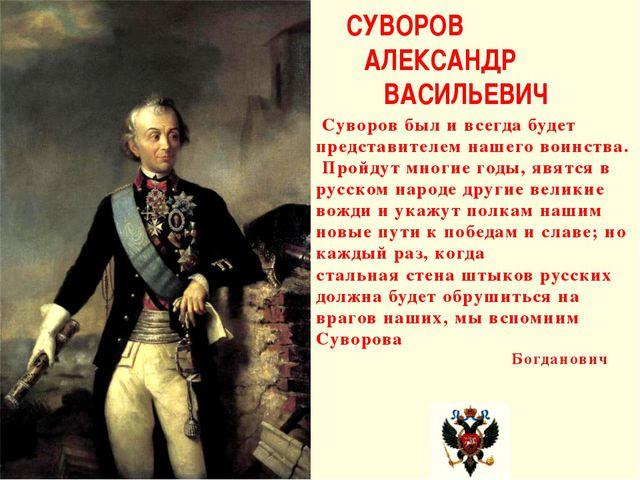 Суворов был и всегда будет представителем нашего воинства. Пройдут многие го...