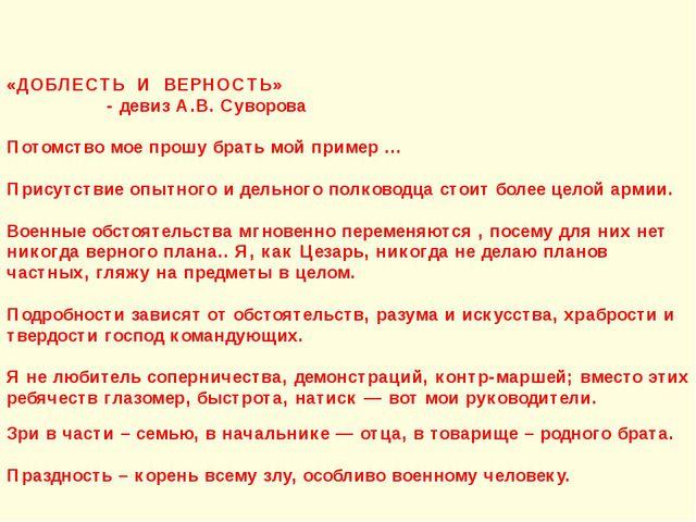«ДОБЛЕСТЬ И ВЕРНОСТЬ» - девиз А.В. Суворова Потомство мое прошу брать мой пр...